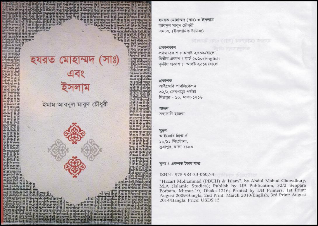 Hojorat-Muhammod-Bangla-copy