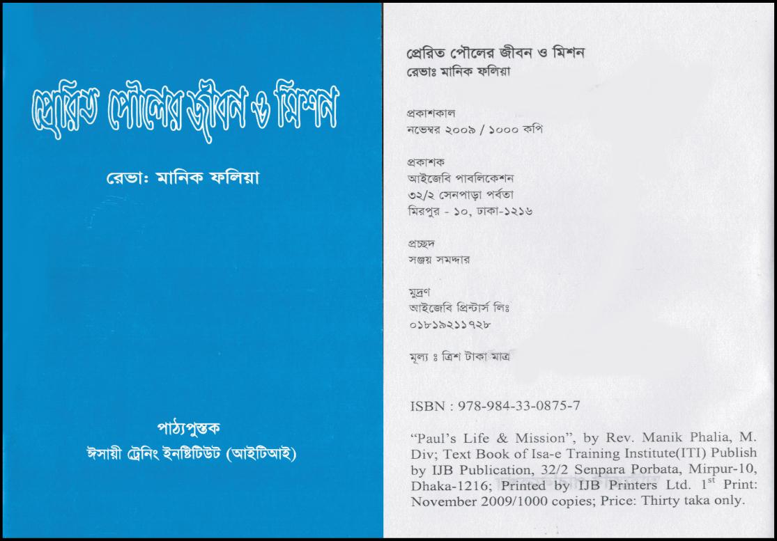 Prerit-Poul-er-jibon-copy