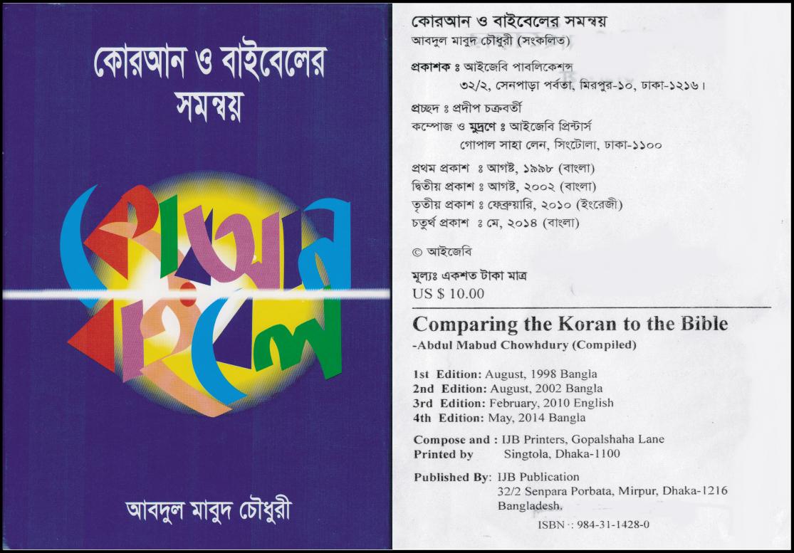Quran-Bible-Bangla-copy