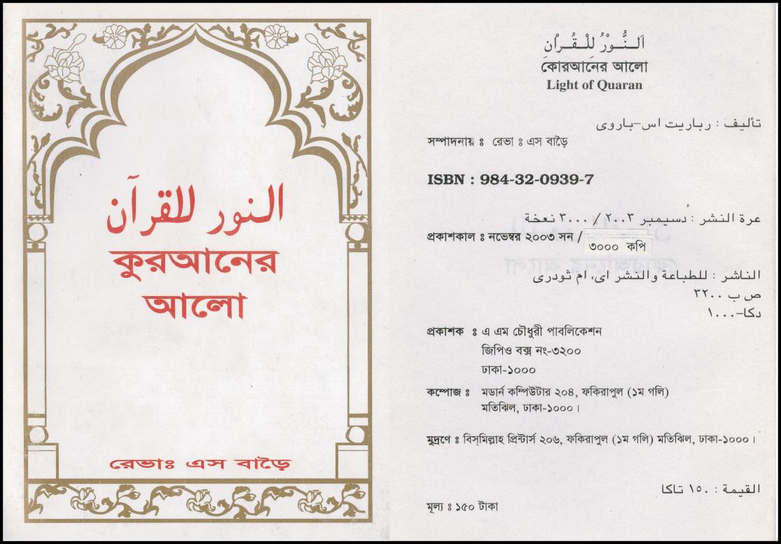 Quraner-Alo-copy
