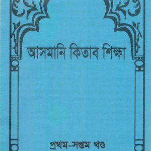 Asmani-Kitab-Sikkha-BCC